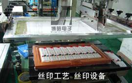丝印工艺 丝印设备
