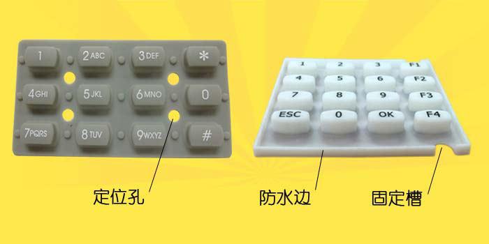 博皓硅胶制品厂教您怎么设计防水硅胶按键图片