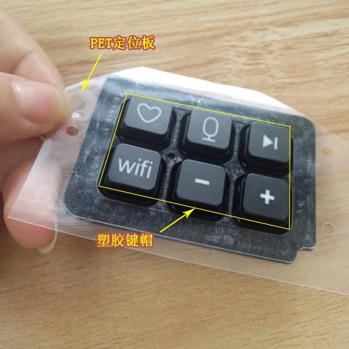 首页 产品中心 p+r按键系列产品 塑胶按键 时尚蓝牙音箱按键 个性音箱
